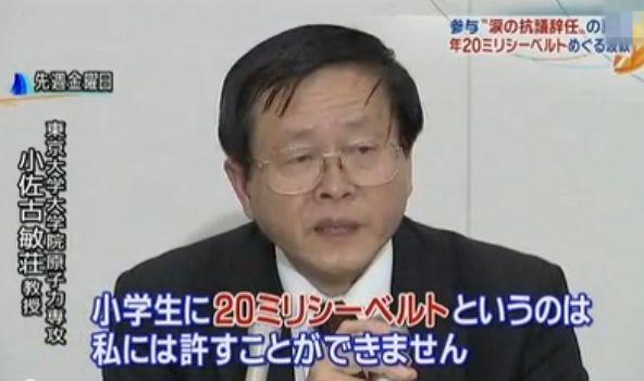 小佐古敏荘「小学生に20ミリSvは、私には許すことができません」