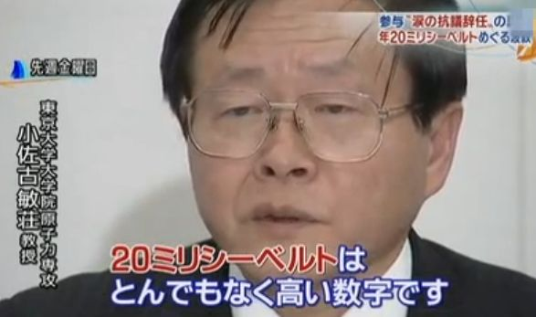 小佐古敏荘「20ミリSvはとんでもなく高い数字です」