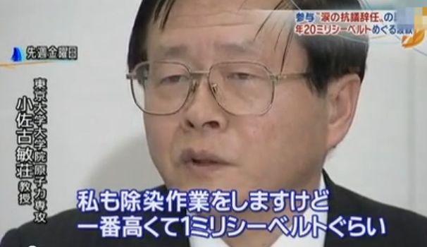 小佐古敏荘「私も除染作業しますが、一番高くて1ミリSv」