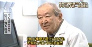 ふくしま共同診療所 松江寛人院長