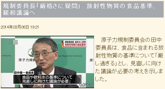 福島中央テレビ:規制委員長「厳格さに疑問」食品基準、緩和