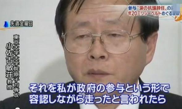 小佐古敏荘「それを私が参与として容認したら」