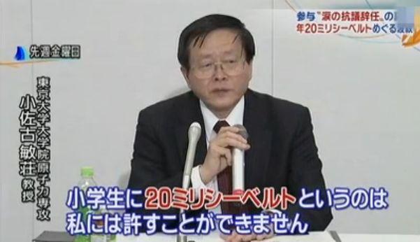 小佐古敏荘「小学生に20ミリSvは 私には許すことができません」