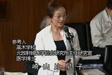 国会参考人 元放射線医学総合研究所主任研究間 崎山比早子