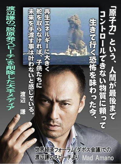 Mad Amano 渡辺謙の脱原発スピーチを削除したメディア