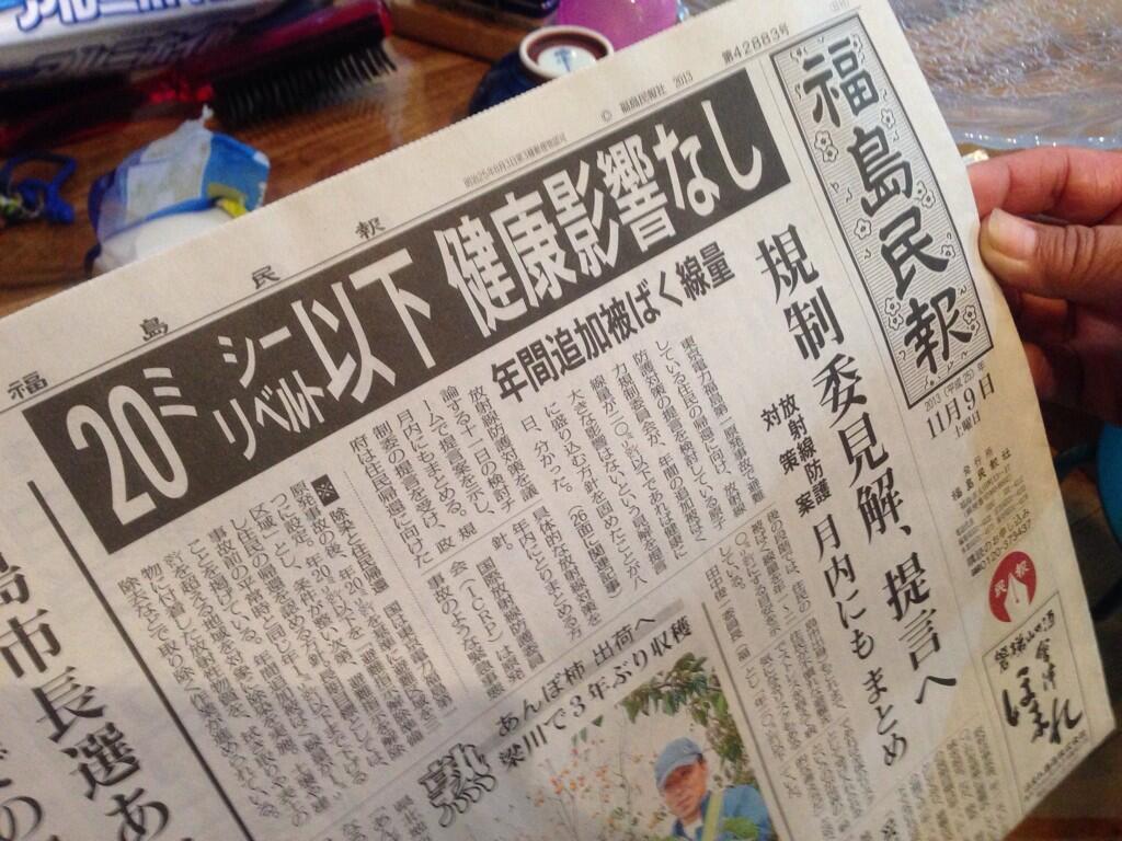 福島民報:20ミリ以下、健康影響なし