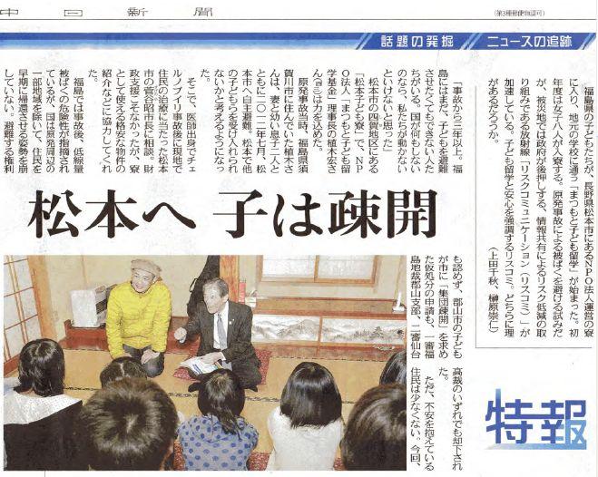 中日:松本へ 子は疎開
