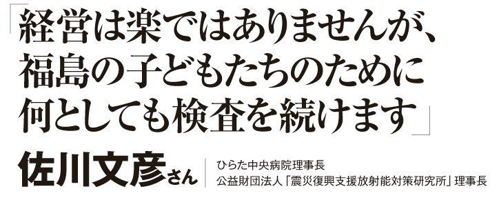 「経営は楽ではありませんが、福島の子どもたちのために検査を続けます」