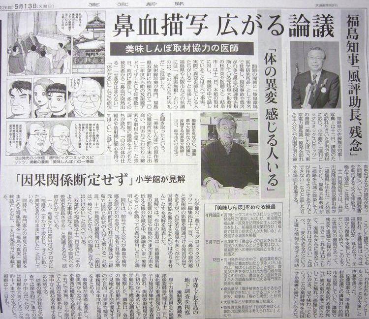 東京新聞 5月13日 美味しんぼ