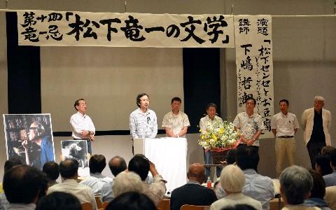 西日本新聞:第10回竜一忌