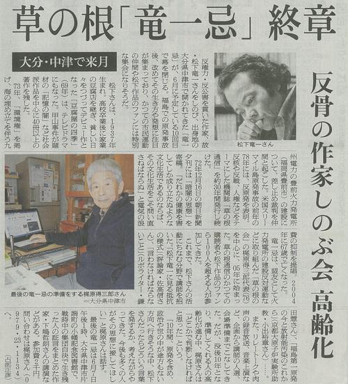 朝日新聞:草の根「竜一忌」終章