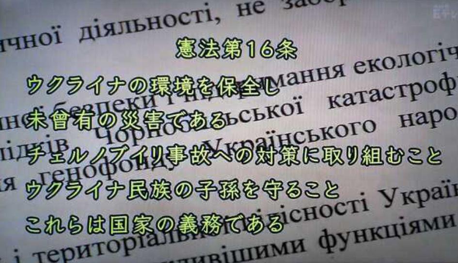 ウクライナ憲法第16条 チェルノブイリ事故への対策に取り組むこと ウクライナ民族の子孫を守ることは国家の義務である