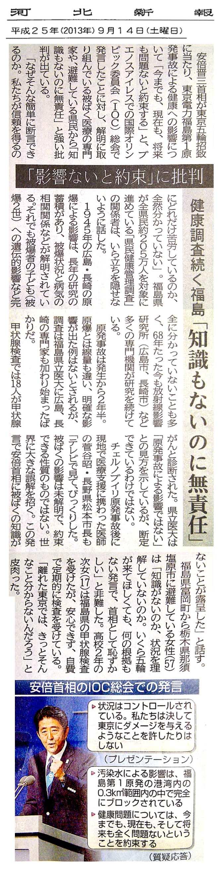 安倍首相 「健康影響ないと約束」に批判 河北新報