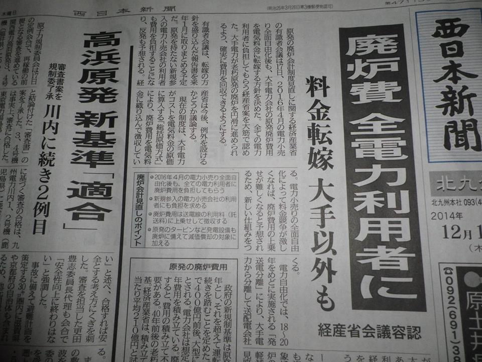 西日本新聞(2014年12月)廃炉費 全電力利用者に