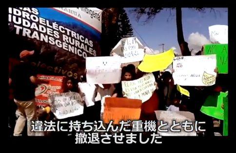 メキシコの鉱山開発反対デモ