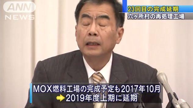 MOX燃料工場の完成も2017年→2019年に延期