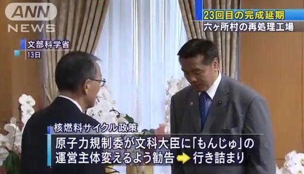 核燃政策 原子力規制委が文科大臣に「もんじゅ」の運営主体を変えるよう勧告→行き詰まり