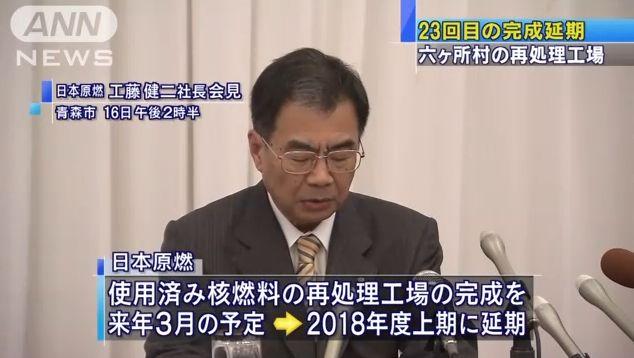 23回目の延期 六ヶ所村の再処理工場 2016年→2018年