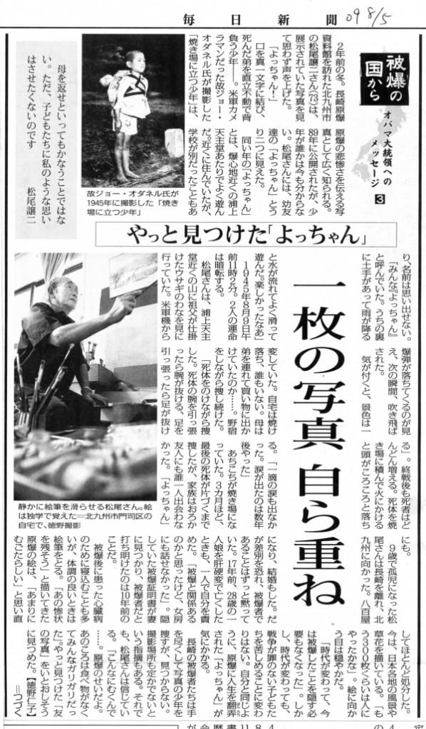 よっちゃん焼き場に立つ少年(毎日新聞 やっと見つけた「よっちゃん」)