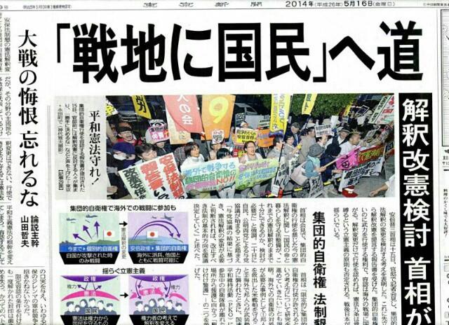 東京新聞:「戦地に国民」へ道 解釈改憲検討