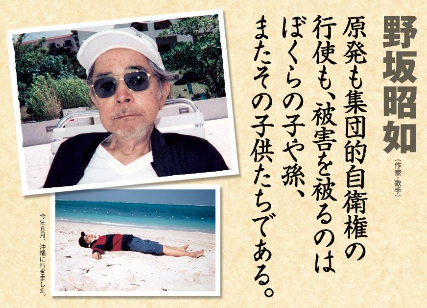 野坂昭如「原発も集団的自衛権の行使も、被害を被るのは子どもたち」