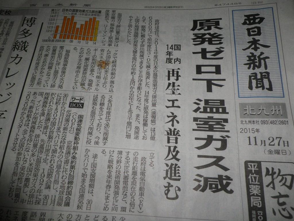 西日本新聞:原発ゼロ下 温室ガス減(2015年11月27日)