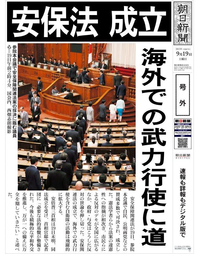 朝日新聞:安保法 成立(号外)海外での武力行使に道