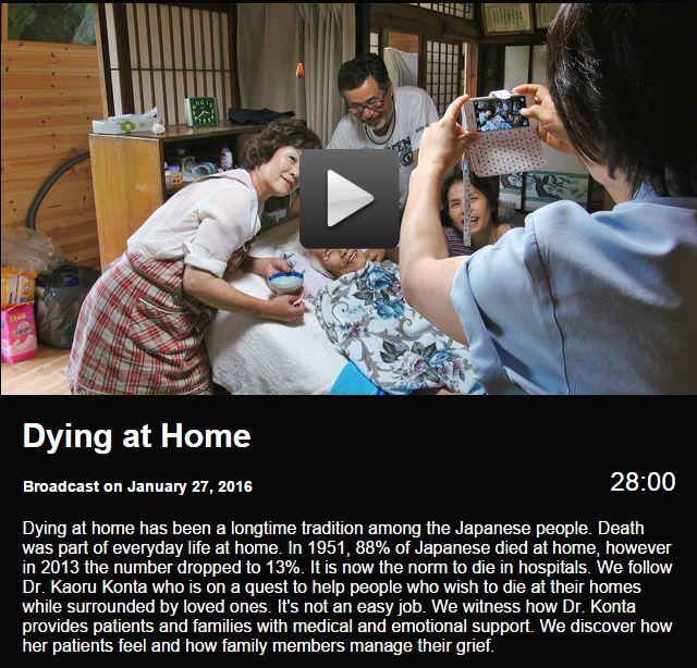 Dying at Home 今田かおる先生「在宅看取り」