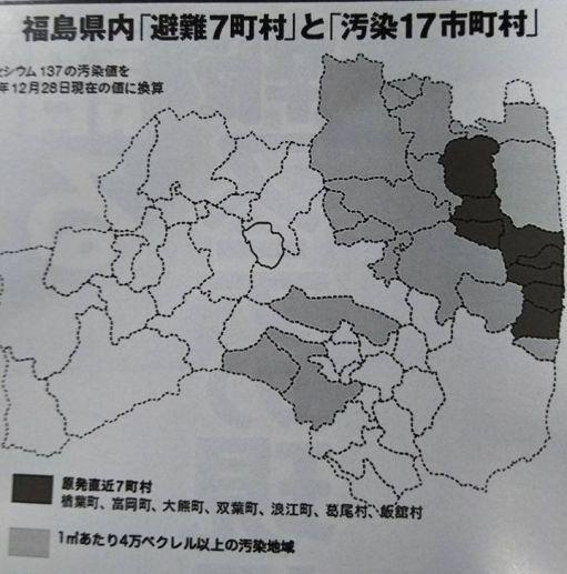福島県内「避難7町村」と「汚染17市町村」-汚染地図