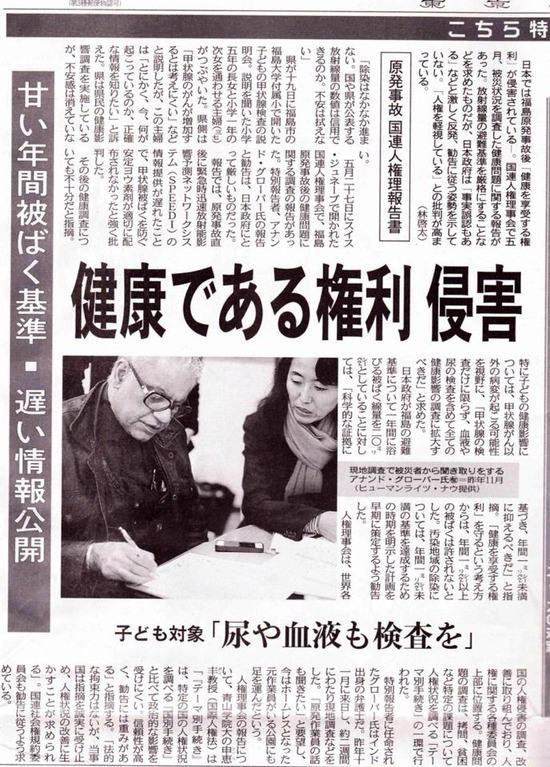 東京新聞:甘い年間被ばく基準 遅い情報公開 健康である権利-侵害