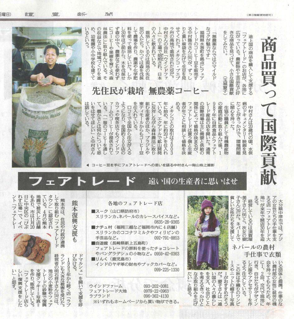 2016年(平成28年)10月9日(日曜日) 読売新聞19面