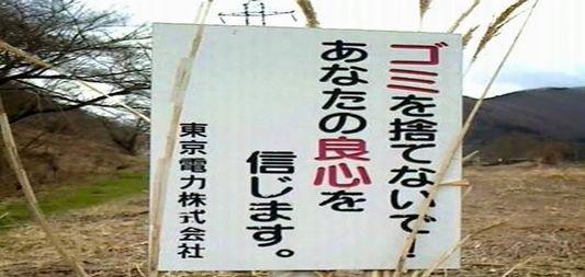 ゴミを捨てないで!あなたの良心を信じます。 東京電力