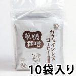 有機栽培カフェインレスドリップバッグコーヒー(10g×10袋)