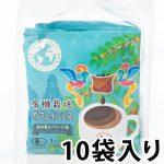 有機栽培カフェインレス森林農法グアテマラ産ドリップバッグコーヒー(10g×10袋)