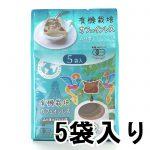 【20% off】 有機栽培カフェインレス森林農法グアテマラ産ドリップバッグコーヒー(10g×5袋)
