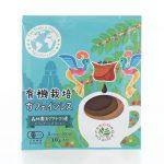 有機栽培カフェインレス森林農法グアテマラ産ドリップバッグコーヒー 10g
