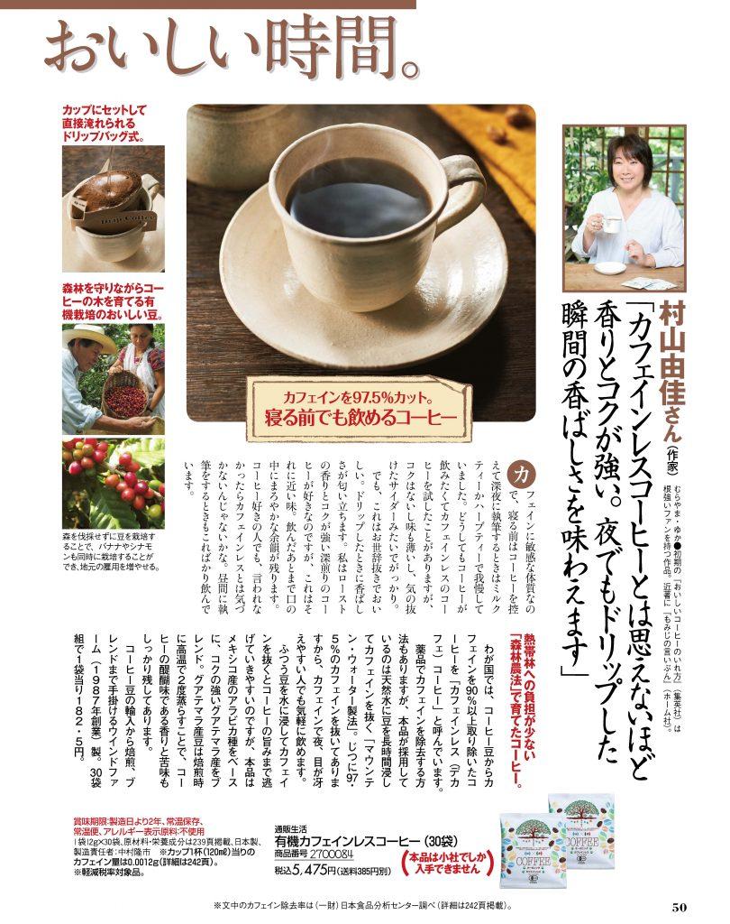 株式会社カタログハウス発行の「通販生活 2019年冬号」p.50 弊社の有機栽培カフェインレスドリップバッグコーヒーが取り上げられました。作家の村山由佳さんも素敵なコメントを寄せてくれています。