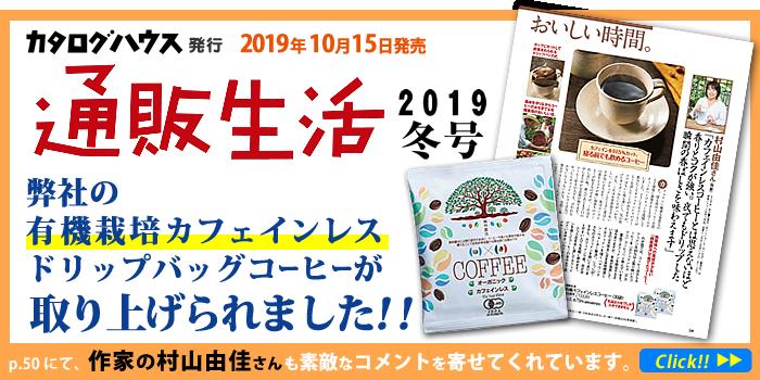 バナー画像「通販生活2019年冬号」に限定商品が掲載されました!