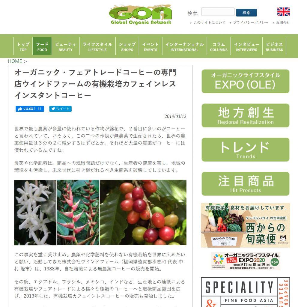 GON記事画像「オーガニック・フェアトレードコーヒーの専門店ウインドファームの有機栽培カフェインレス インスタントコーヒー」