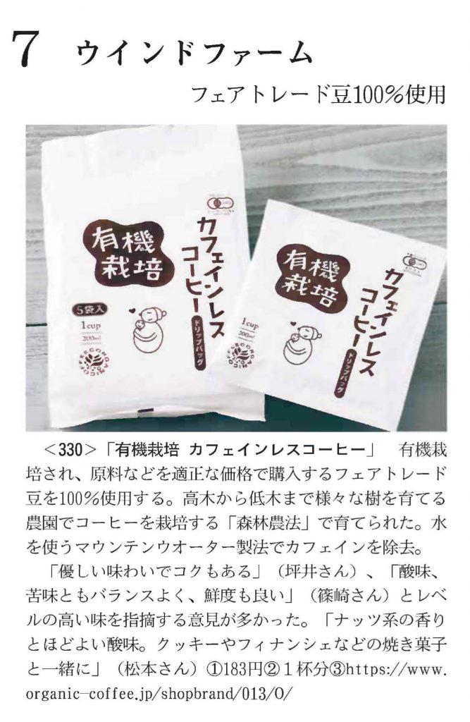 「NIKKEIプラス1」で「デカフェコーヒー10選」