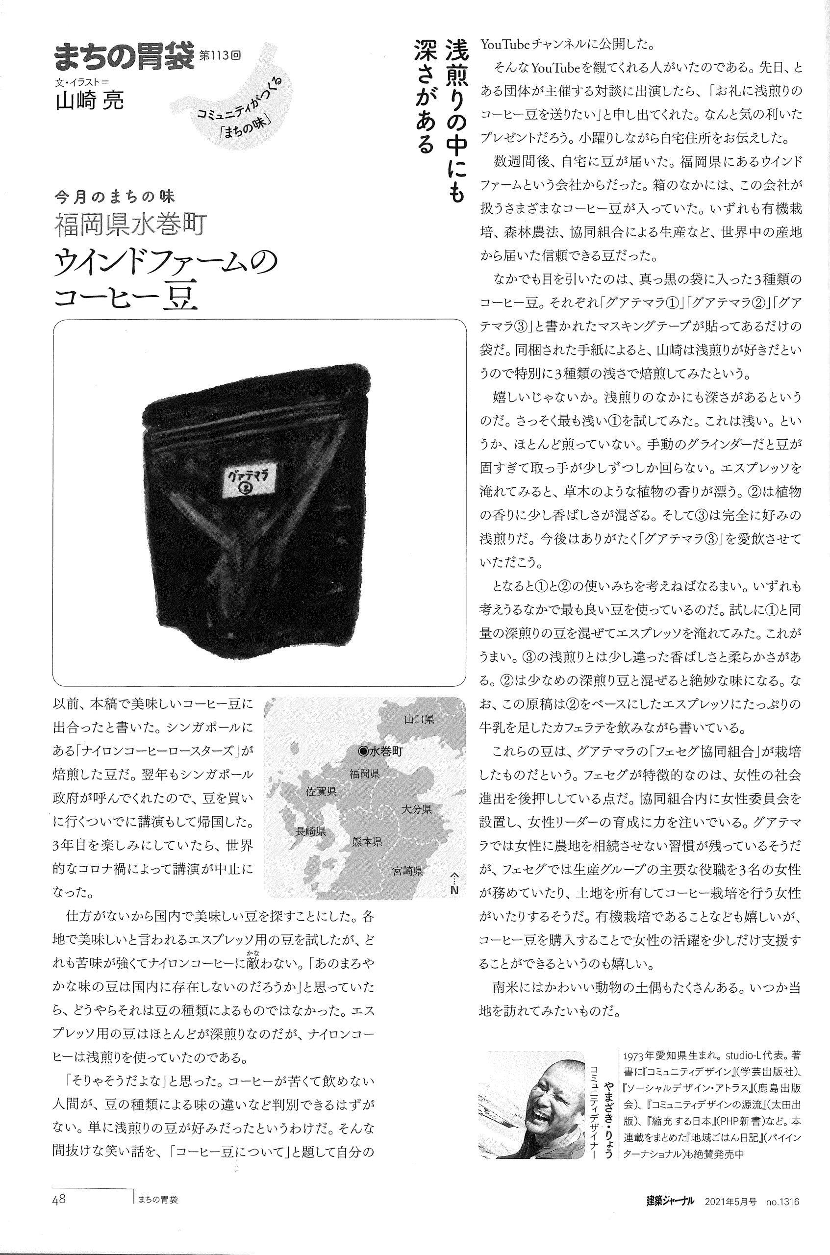 建築ジャーナル 2021年5月号「まちの胃袋」記事
